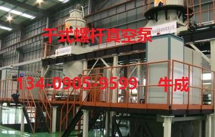 螺杆真空泵在海绵钛行业应用照片