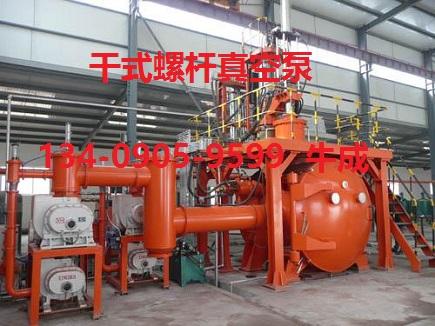 螺杆真空泵在金属冶炼的实际应用图片